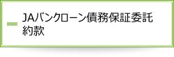 JAバンクローン債務保証委託約款