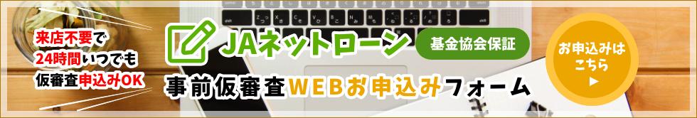 JAネットローン基金協会補償 事前仮審査WEB申し込みフォーム 来店不要で24時間お申し込みOK!