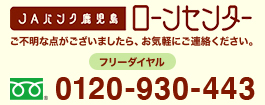 JAバンク鹿児島ローンセンター